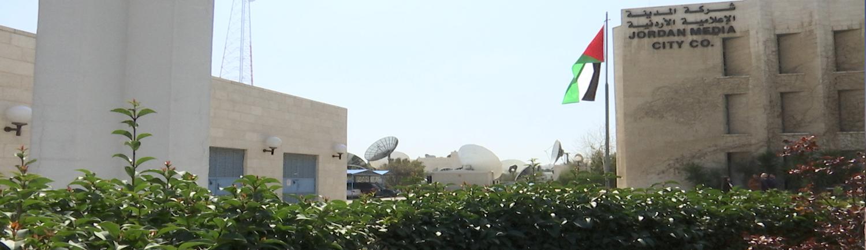 المدينة الإعلامية الأردنية